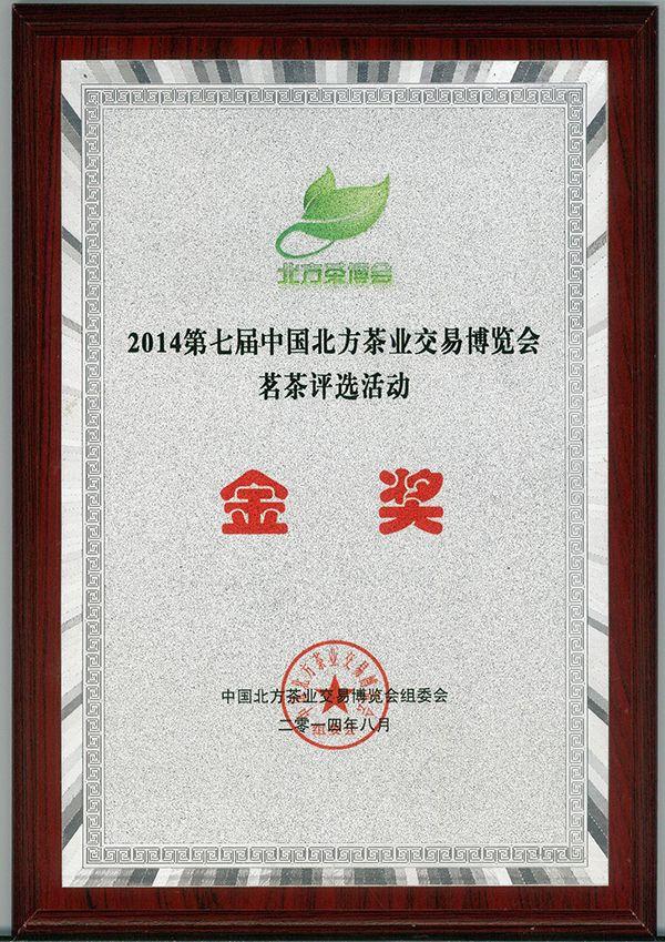 2014.8北方茶博会金奖