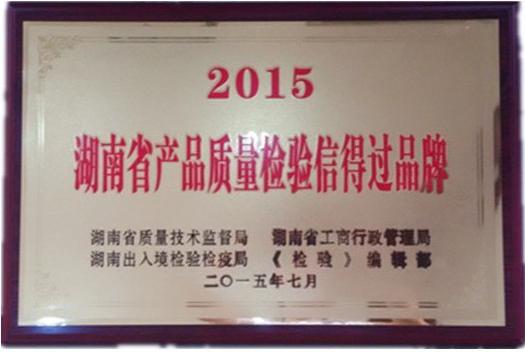 2015.7湖南省产品检验信得过品牌