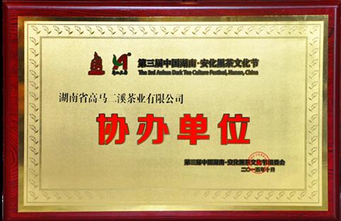 2015.10黑茶文化节协会单位